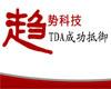 趋势科技TDA抵御网络攻击